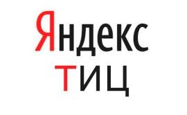 ТИЦ, ВИЦ и PR сайта