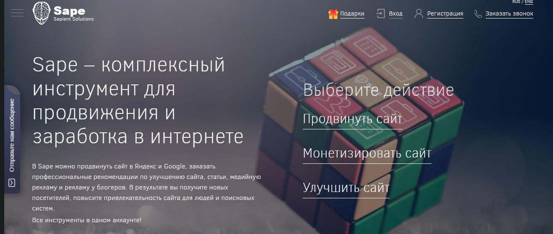 Как заработать на Sape.ru?