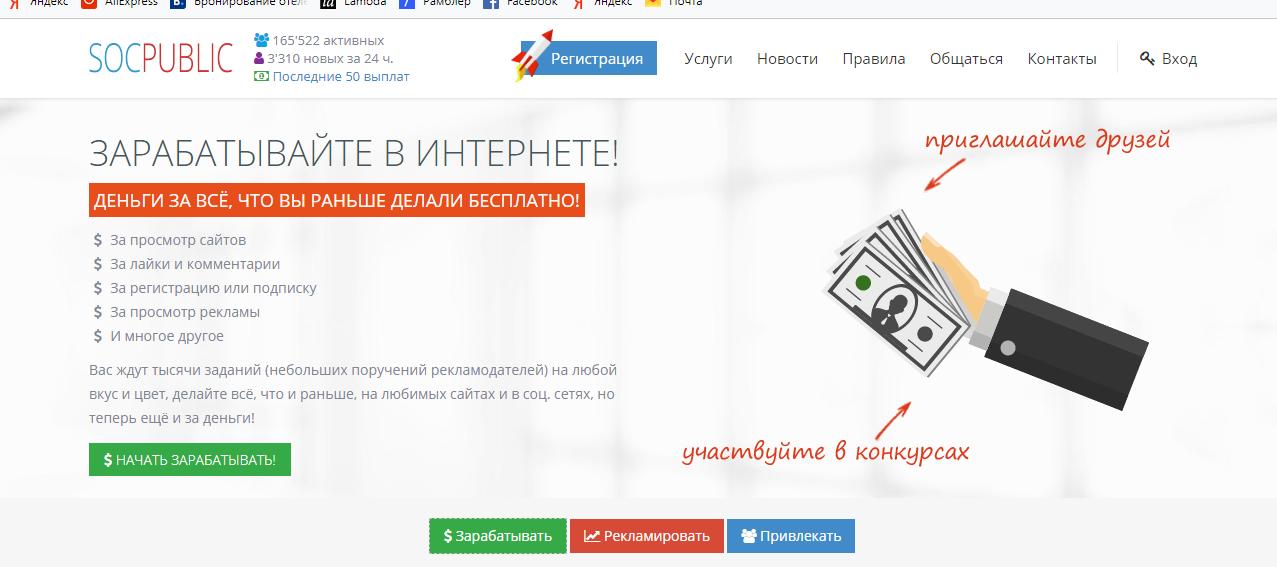 Как заработать на сайте Socpublic?