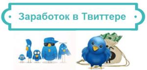 Как заработать на Твиттере?