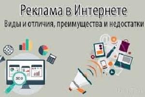 Реклама в интернете – преимущества и особенности