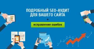 Сервисы для автоматического SEO-аудита сайта