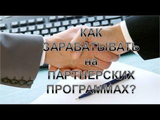 Как построить пассивный доход на партнерских программах? ТОП-8