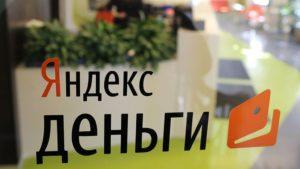 Как зарегистрировать Яндекс Деньги?