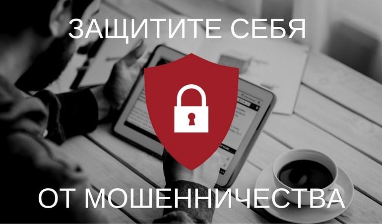 Как защитить себя от мошенников, работая в интернете?