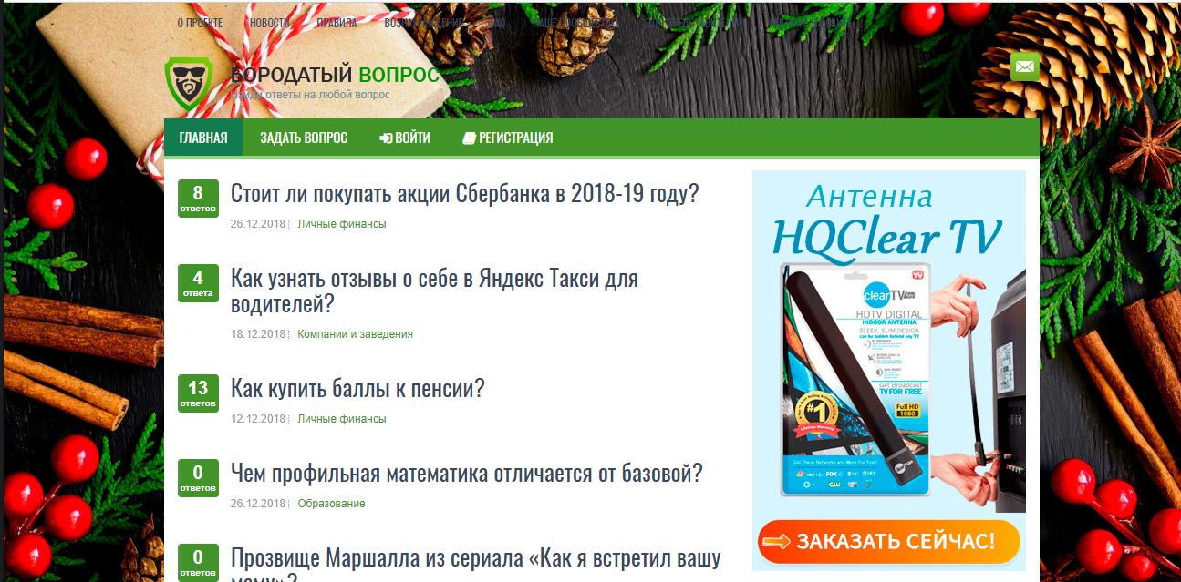 Как заработать на сайте вопросов и ответов borodatiyvopros.com?