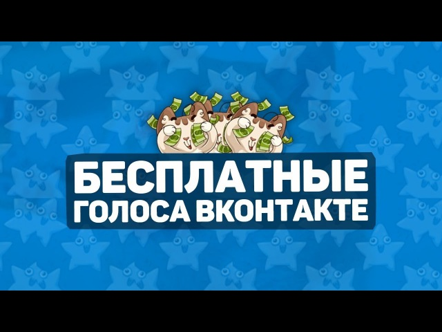 Как заработать голоса Вконтакте?