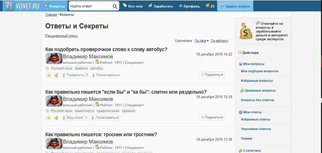 Как заработать на платформе вопрос и ответов VoVet.ru?