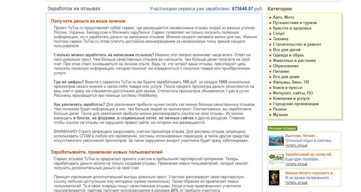 Как заработать на сайте отзыва tutux.ru?