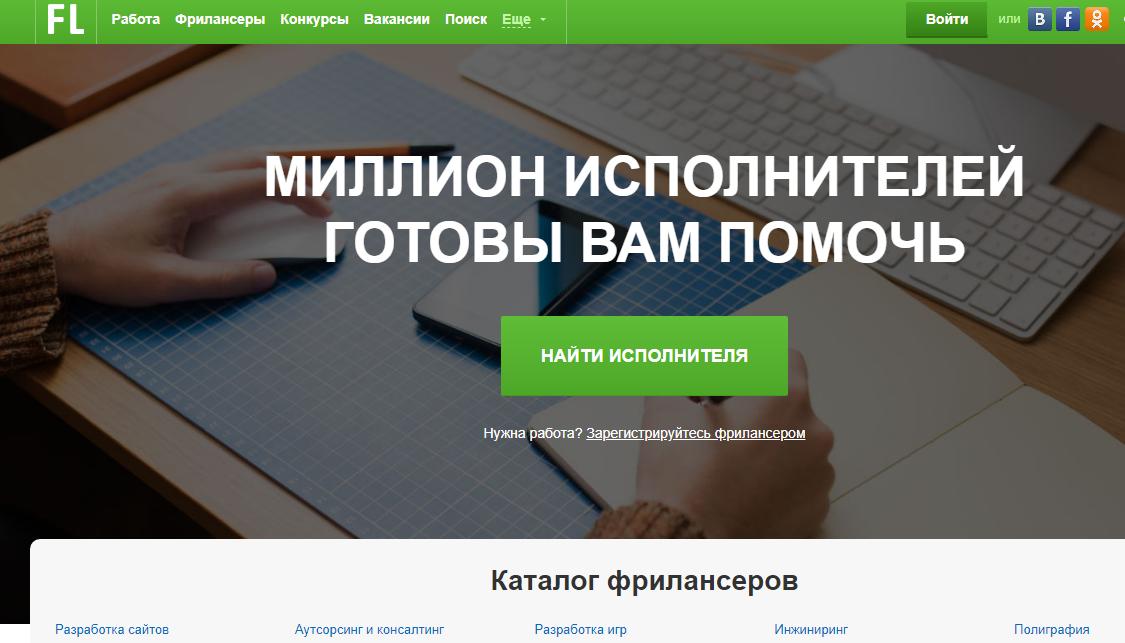 Фриланс регистрация аккаунтов удалённая работа дизайнеру
