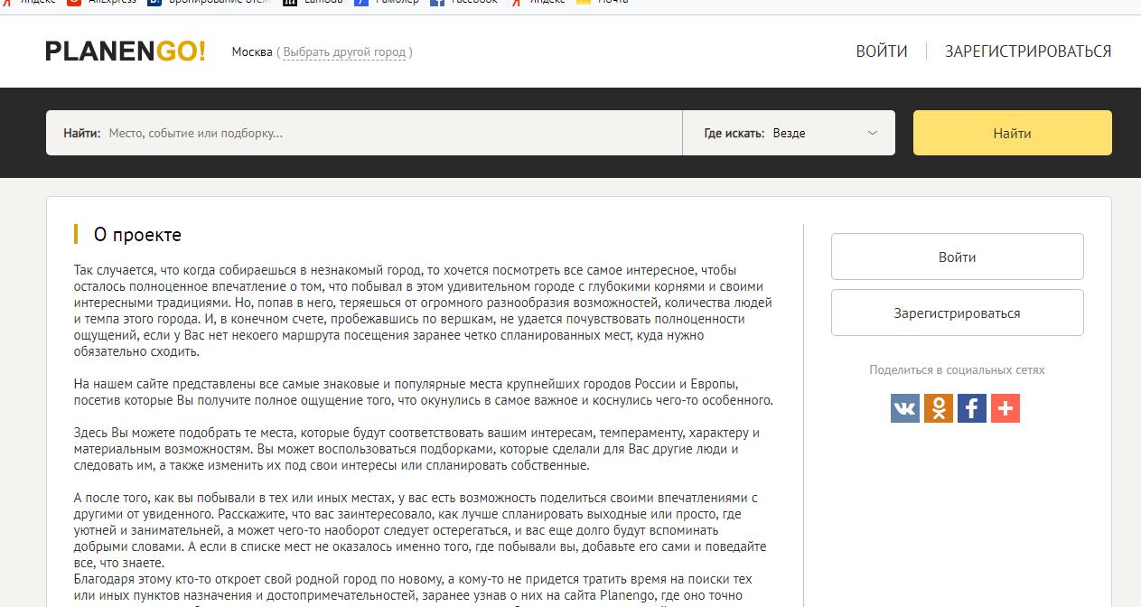 Как заработать на сайте отзыва planengo.ru?