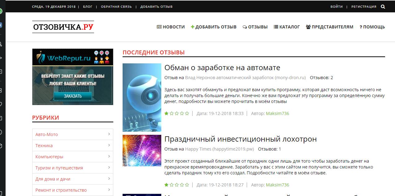 Как заработать на сайте отзыва otzovichka.ru?