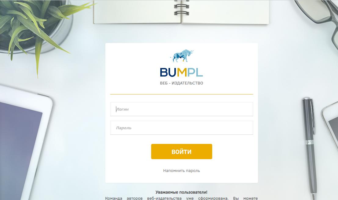 Как заработать на бирже копирайтинга bumpl.ru?