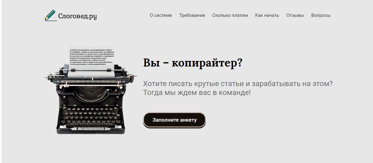 Как заработать на закрытой бирже копирайтинга slogoved.ru?