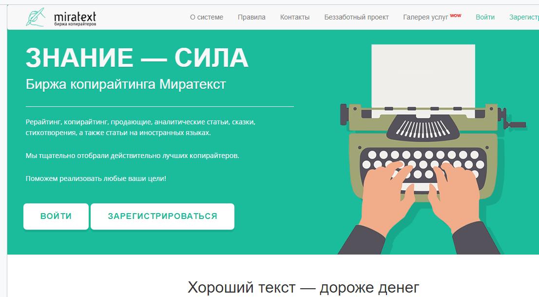Как заработать на бирже копирайтинга miratext.ru?