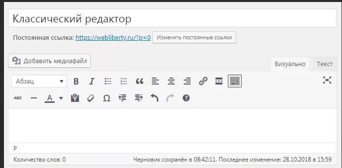 Базовая настройка WordPress сайта