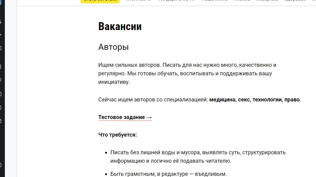 Как на одной статьи заработать 3500-12000 рублей?