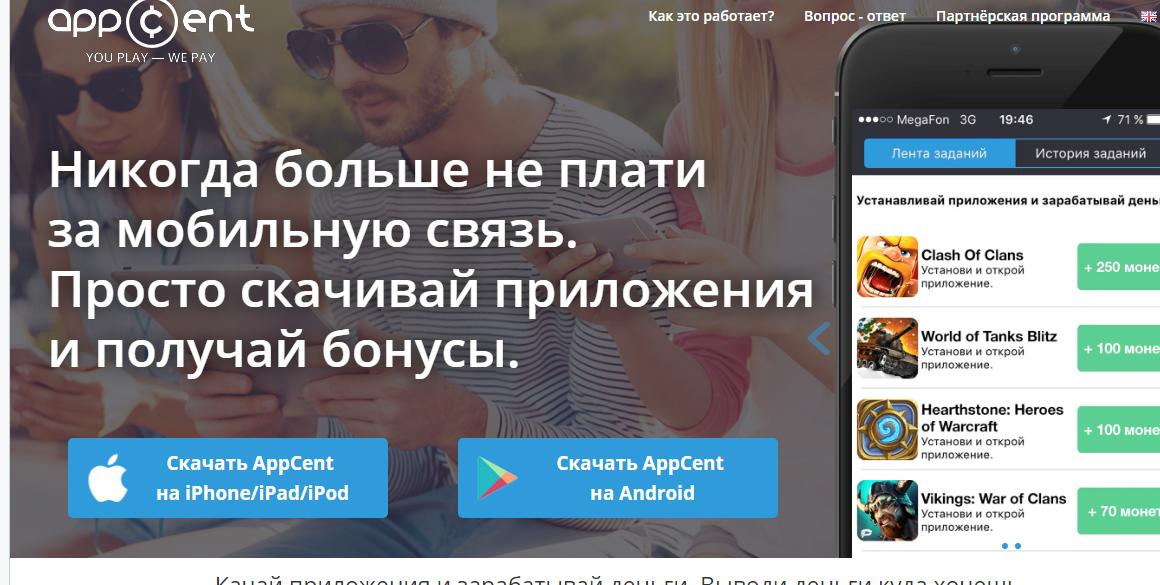Как заработать на мобильных приложениях? Топ-16 сайтов