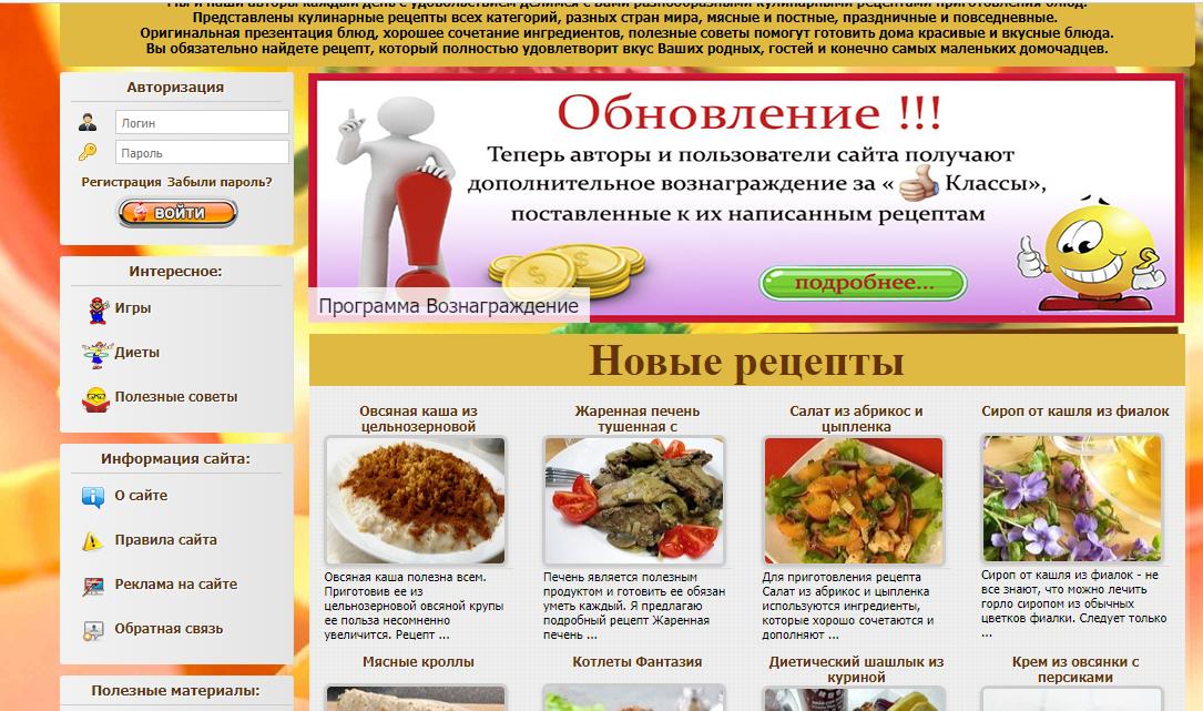 Как заработать на рецептах и комментариях -  Nakyhne.net?