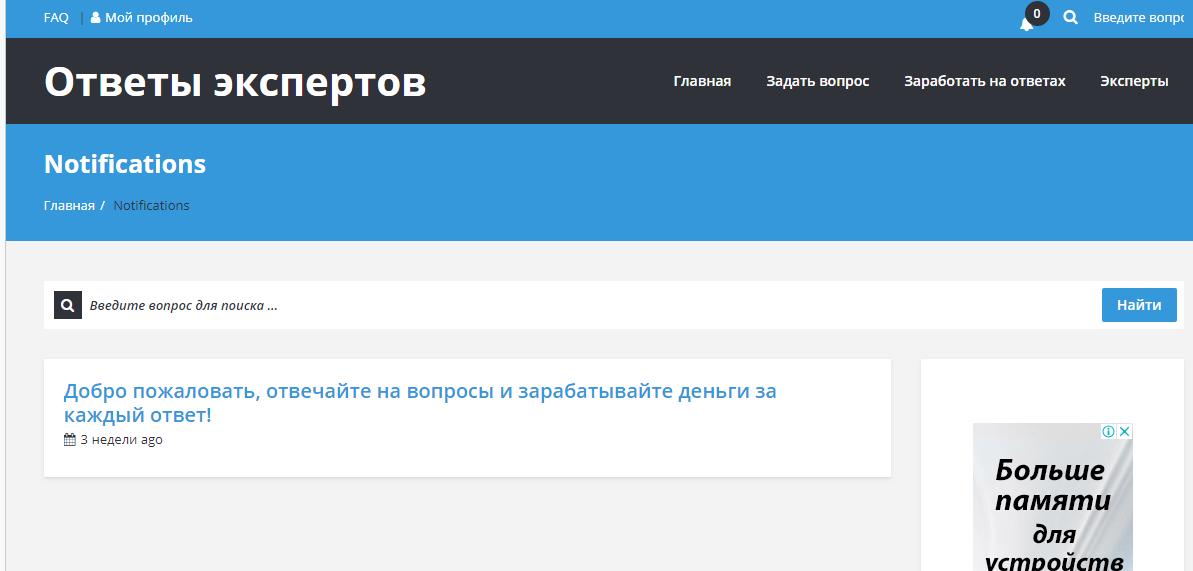 Как заработать на сайте vamber.ru?
