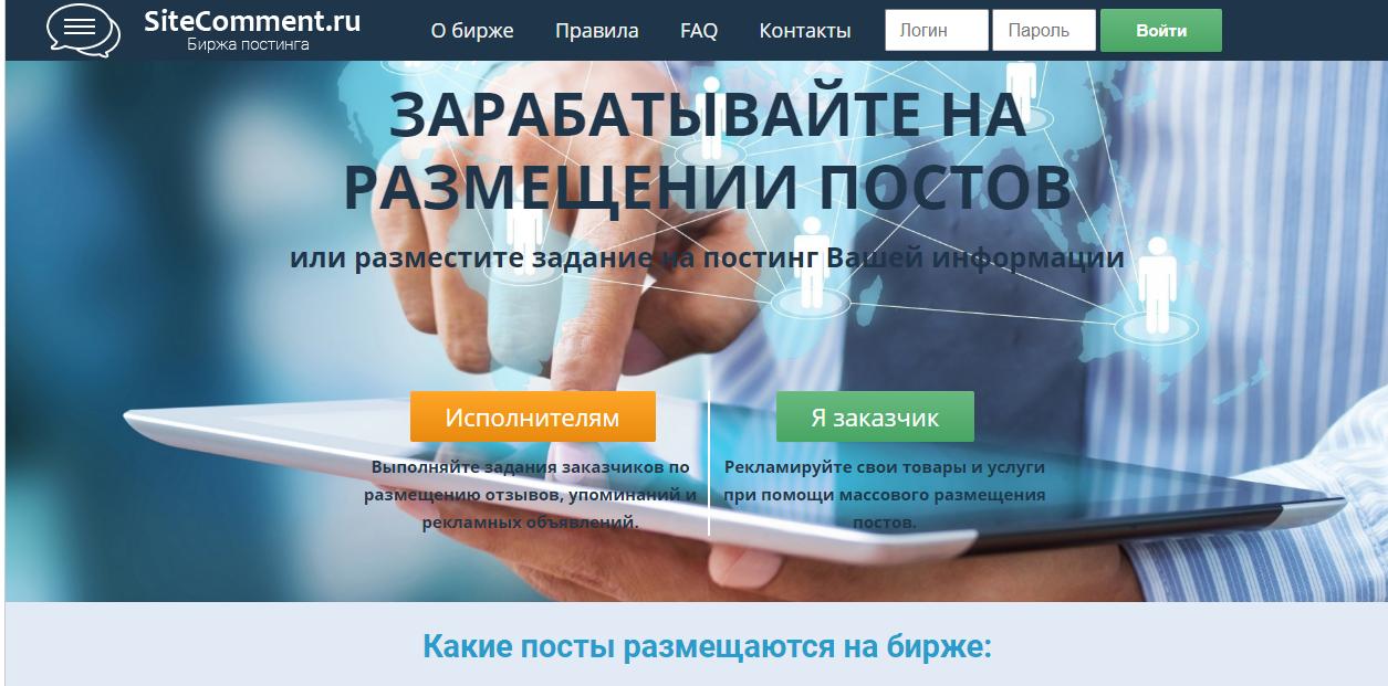Каковы отзывы о сайте SiteComment.ru? Платит или лохотрон