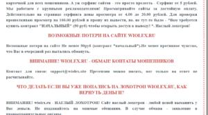 Какие отзывы о сайте viollex.site? Платит или лохотрон?