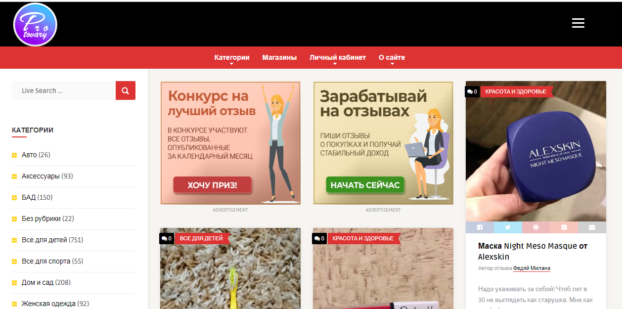 Какие отзывы о сайте protovary.style? Платит или лохотрон?
