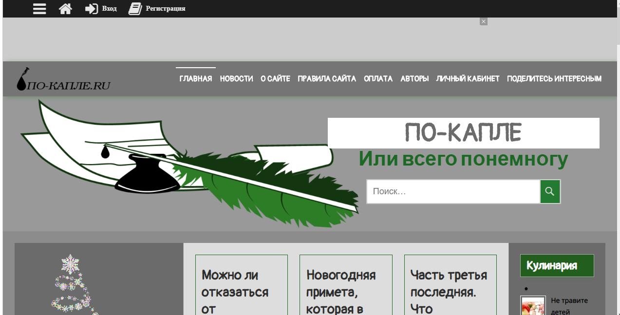 Что за сайт Po-kaple.ru? Какие отзывы, платит или нет?