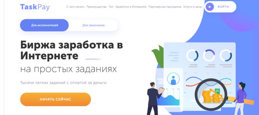 Какие отзывы о бирже Taskpay.ru? можно ли заработать на бирже выполнения заданий?