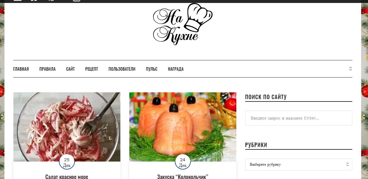 Сайт na-kuchne ru отзывы. Платит или нет?