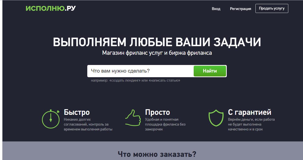Какие отзывы о бирже ispolnu.ru?  Биржа Исполни ру