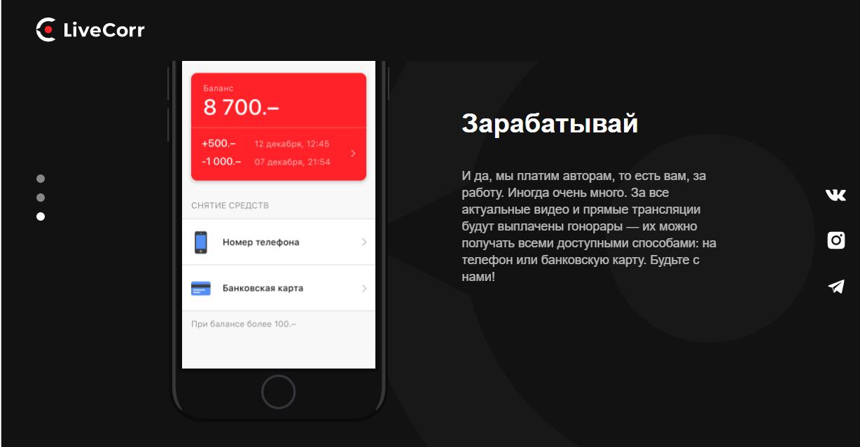 Какие отзывы о сайте livecorr.ru? Какие отзывы?