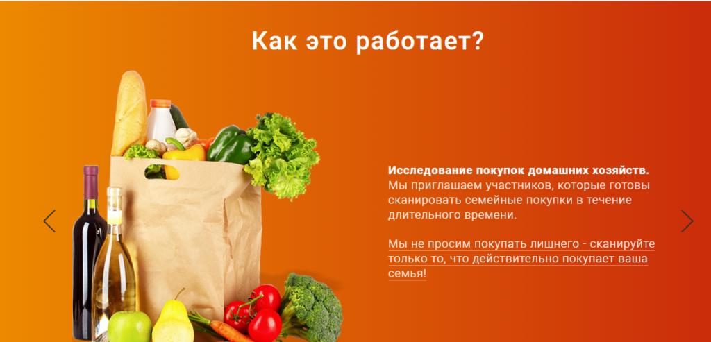 Какие отзывы о сайте Smartscan.gfk.ru? Платит или нет?