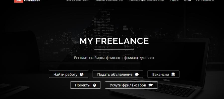 Какие отзывы о бирже фриланса myfreelancing.ru? Стоит ли работать?
