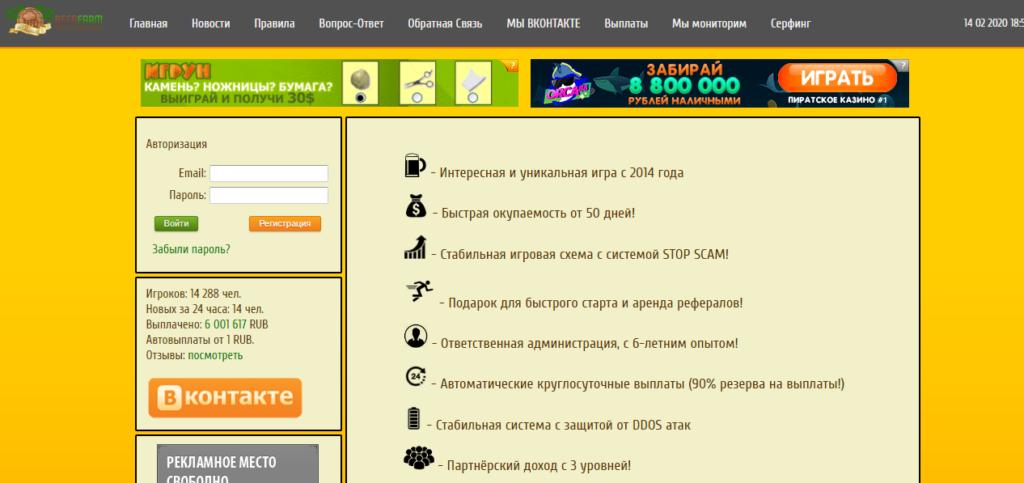 Какие отзывы о игре Beerfarm.ru? Платит или нет?