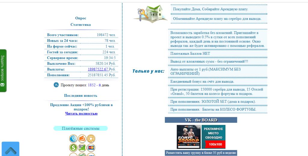 Какие отзывы о игре Realtor-game.ru? Платит или нет?