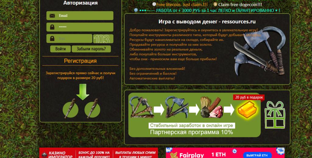 Какие отзывы о игре ressources.ru? Платит или нет?