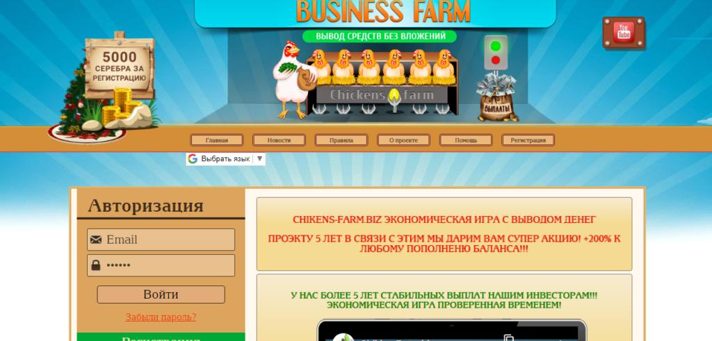 Какие отзывы о игре chickens-farm.biz? Платит или нет?