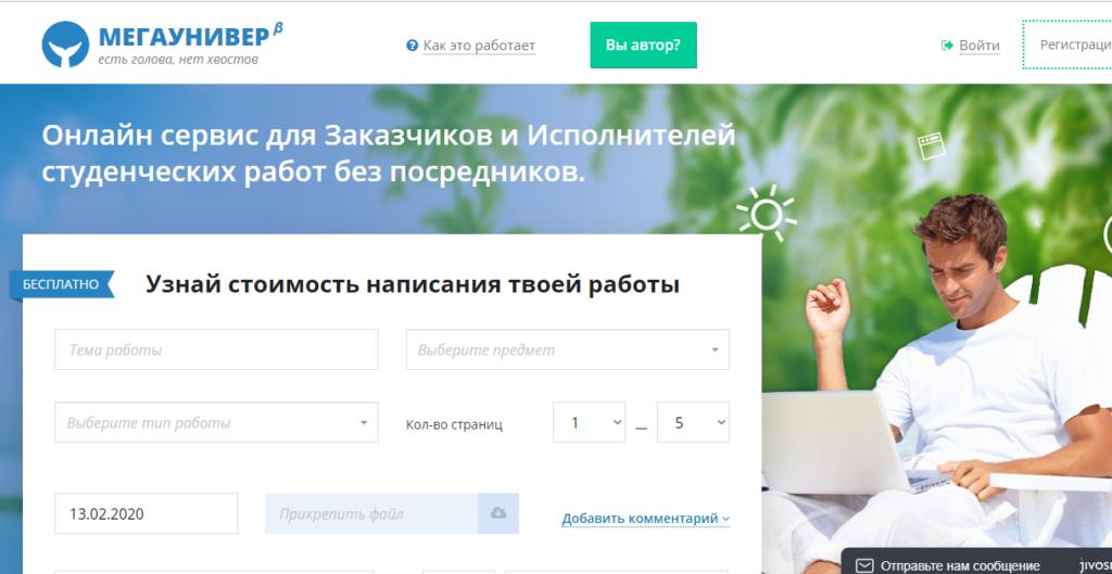 Какие отзывы о сайте Megauniver.ru? Платит или нет?