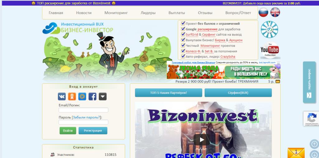 Какие отзывы о игре Bizoninvest.com? Платит или нет?
