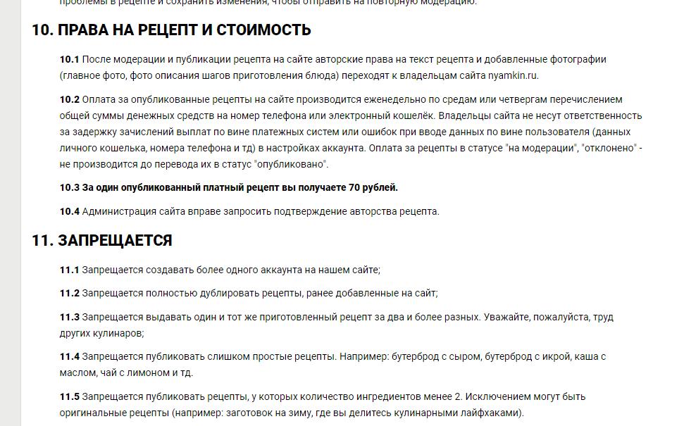 Какие отзывы о сайте Nyamkin.ru? Платит или нет?