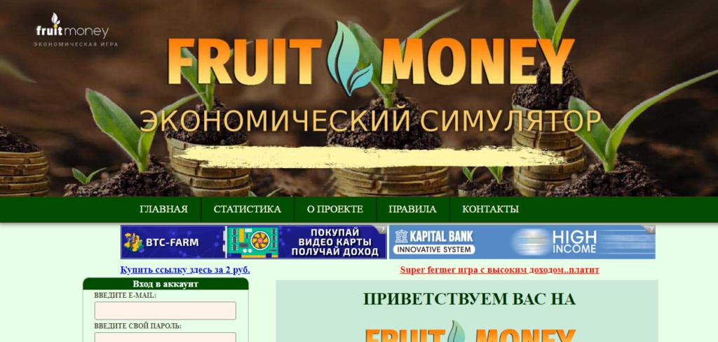 Какие отзывы о игре Fruitmoney.pro? Платит или нет?