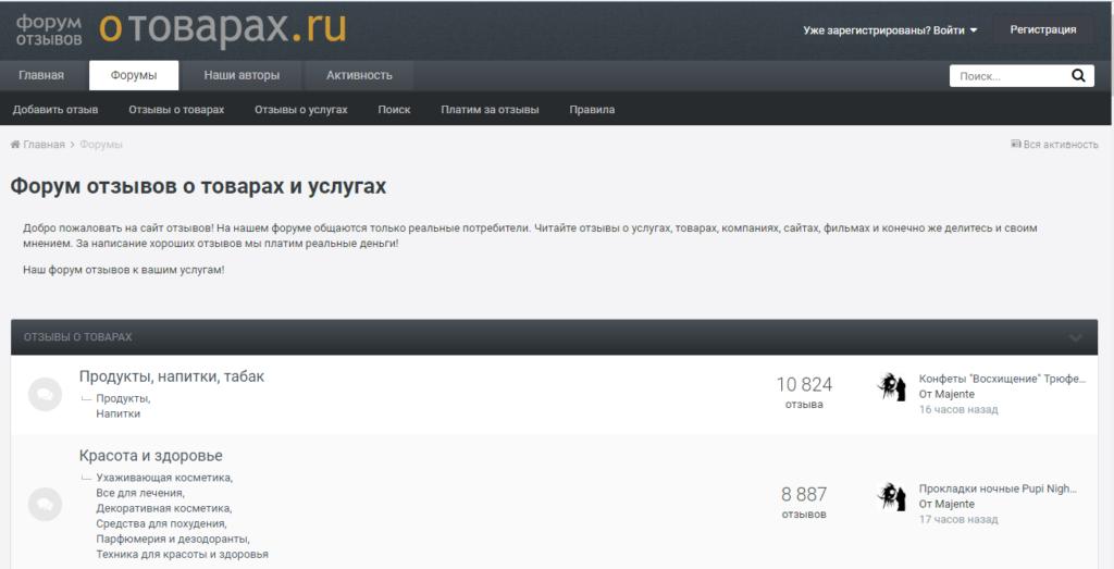 Какие отзывы о сайте Otovarah.ru? Платит или нет?