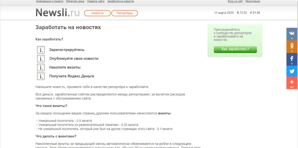 Как заработать на сайте Newsli.ru? Платит или нет?
