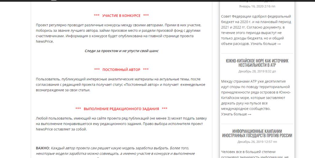 Какие отзывы о сайте NewsPrice.info? Платит или нет?