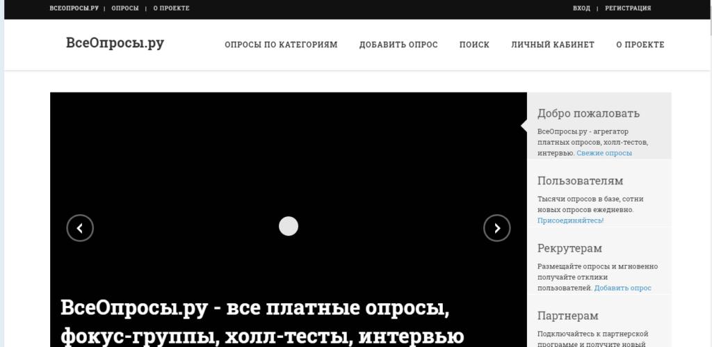 Какие отзывы о сайте Vseoprosy.ru?